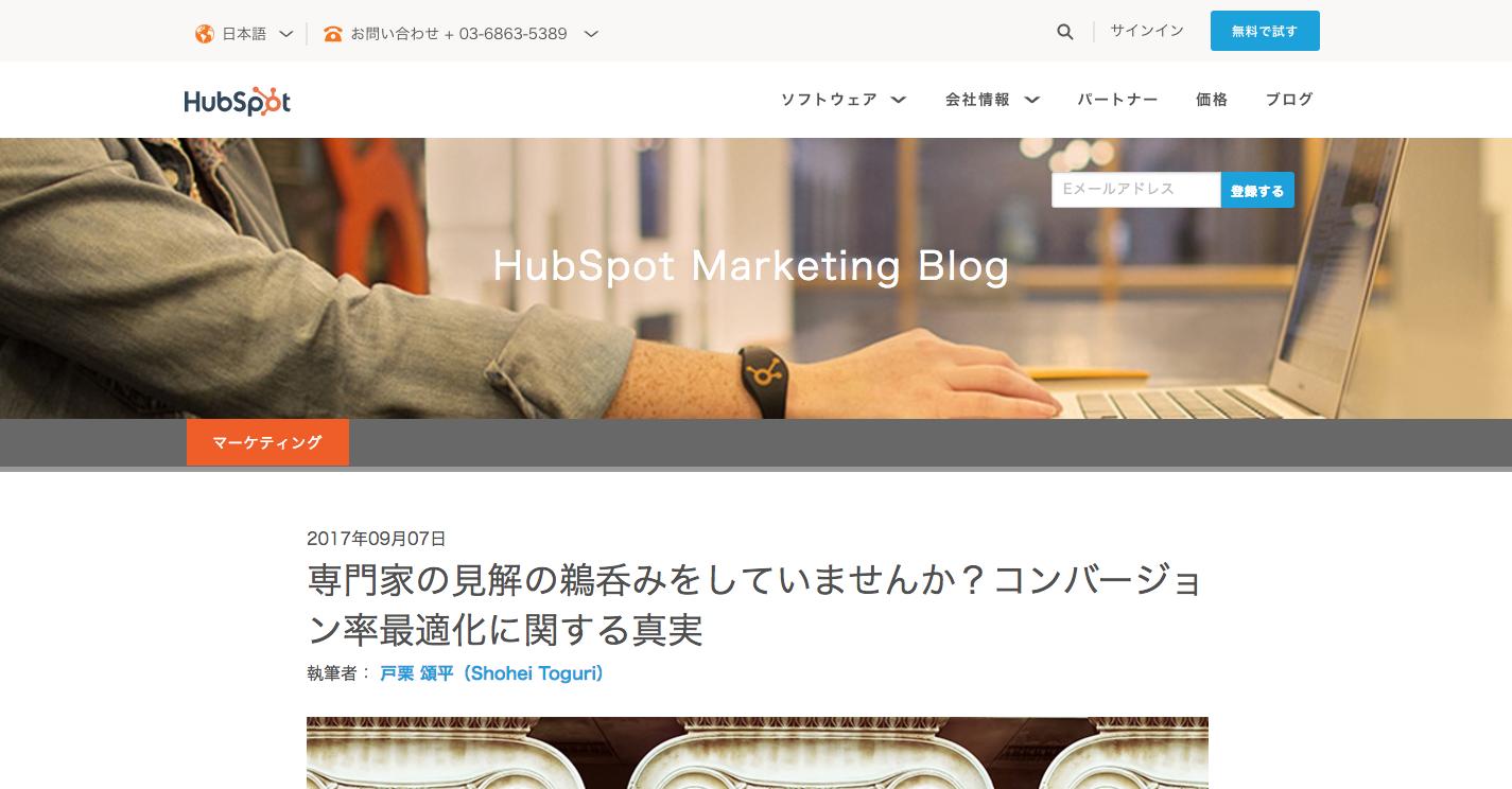 HubSpot公式日本語ブログ___インバウンドマーケティングブログ.png