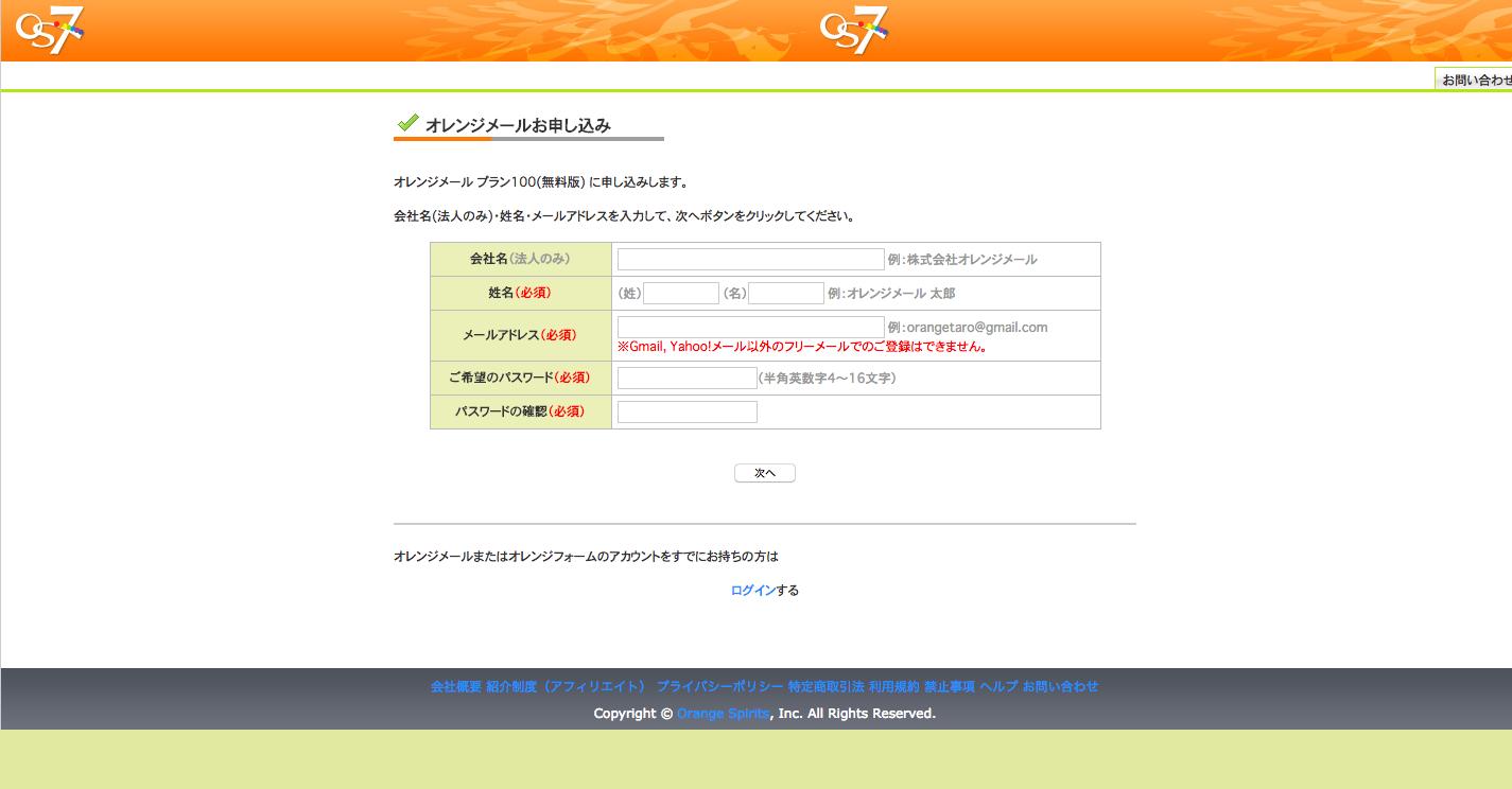 オレンジメールお申し込み.png