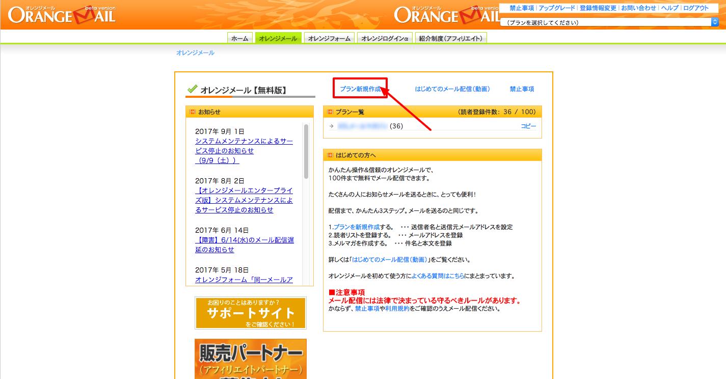 オレンジメール_【無料版】.png