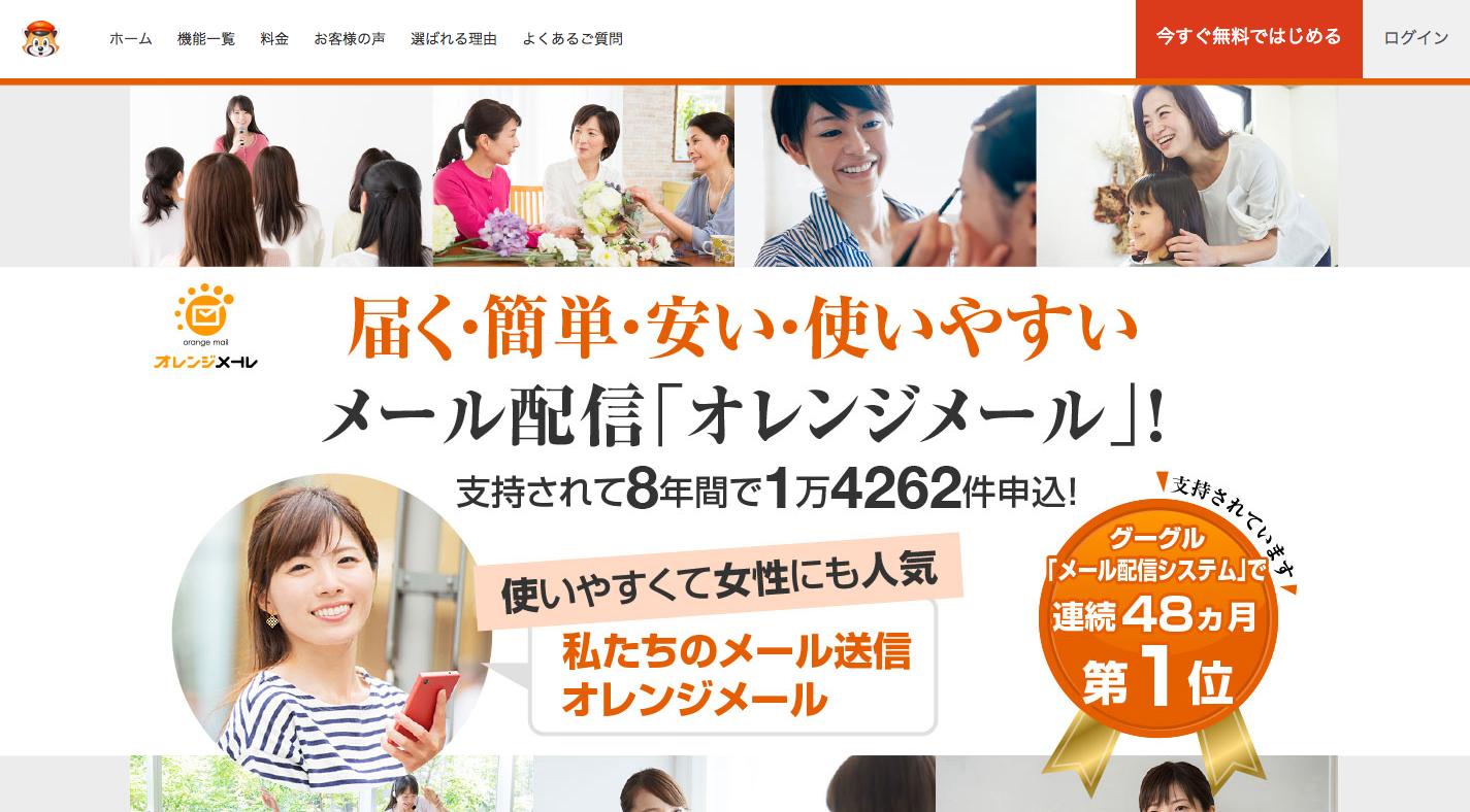 無料0円から使えるメール配信システム『オレンジメール』.png