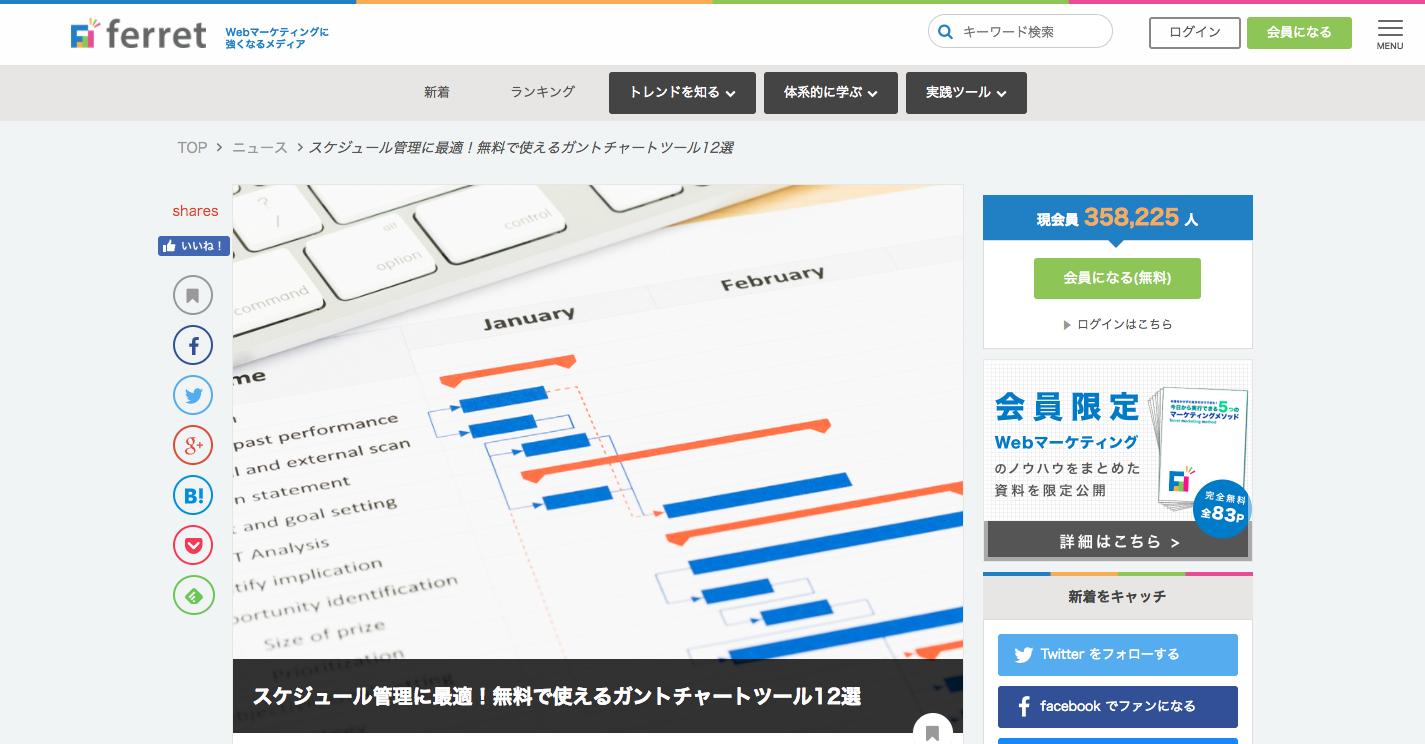 スケジュール管理に最適!無料で使えるガントチャートツール12選|ferret__フェレット_.png