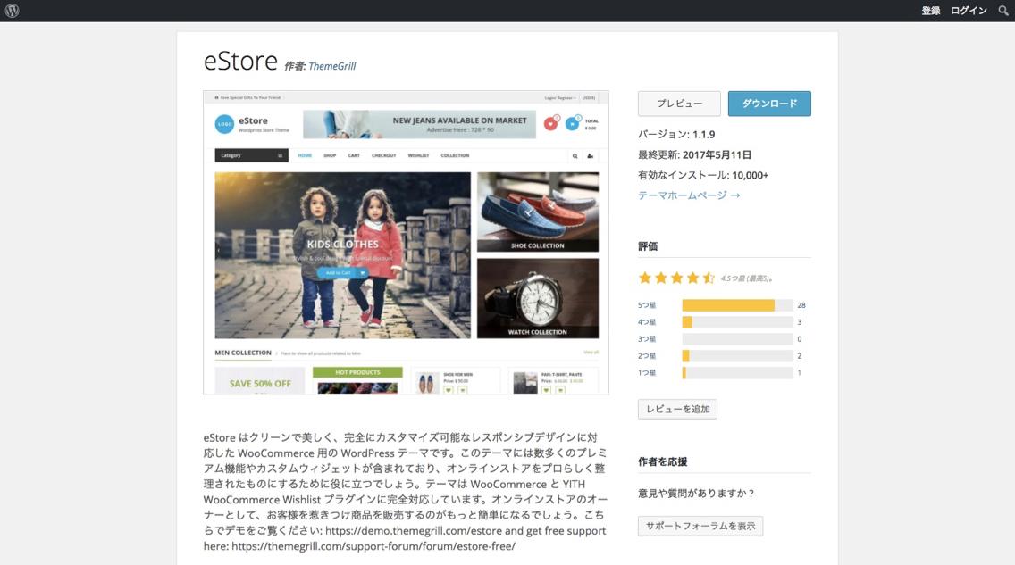 netshop-wordpress_-_5.jpg