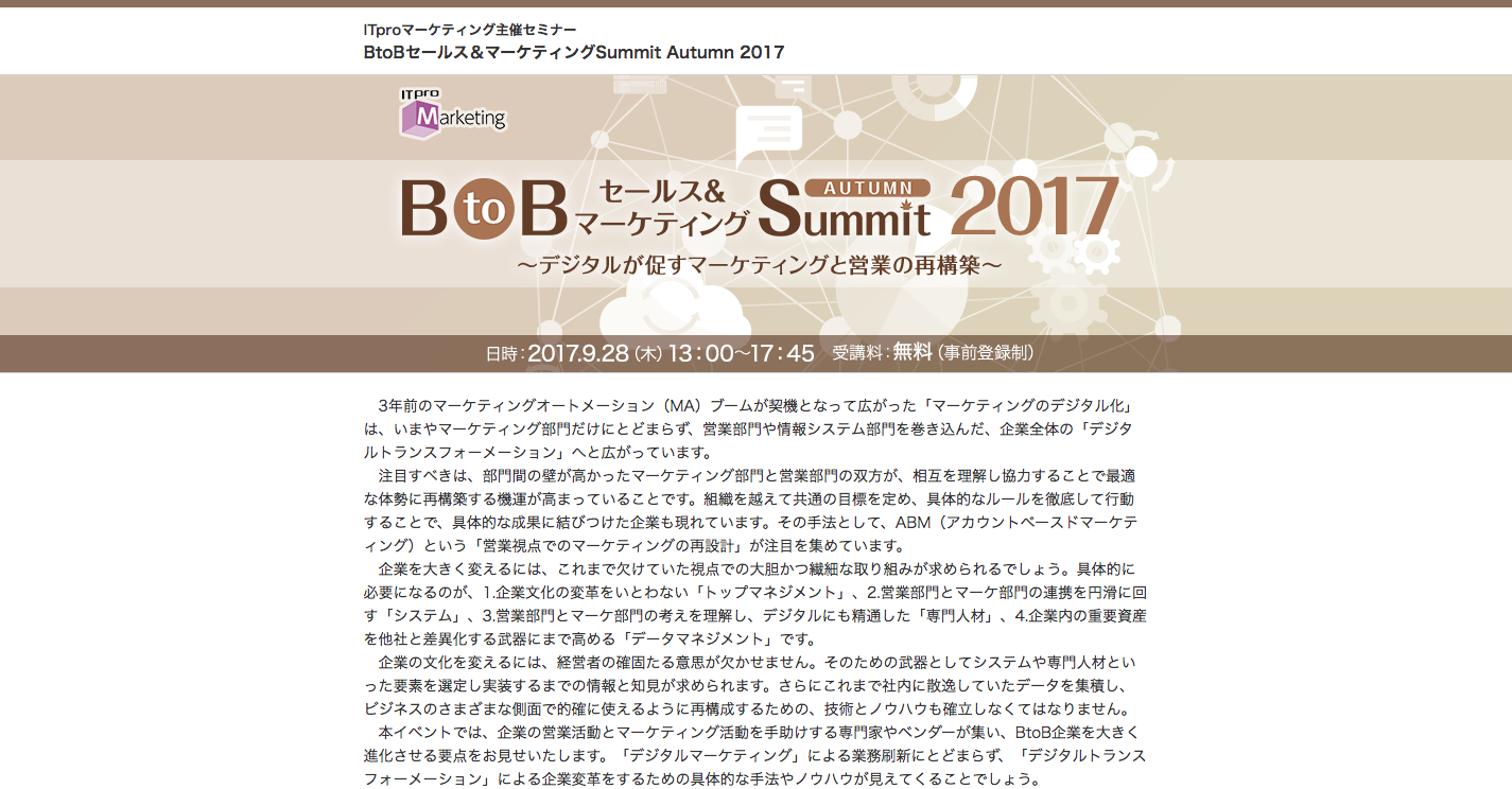 ITproマーケティング主催セミナー BtoBセールス&マーケティングSummit_Autumn_2017.png
