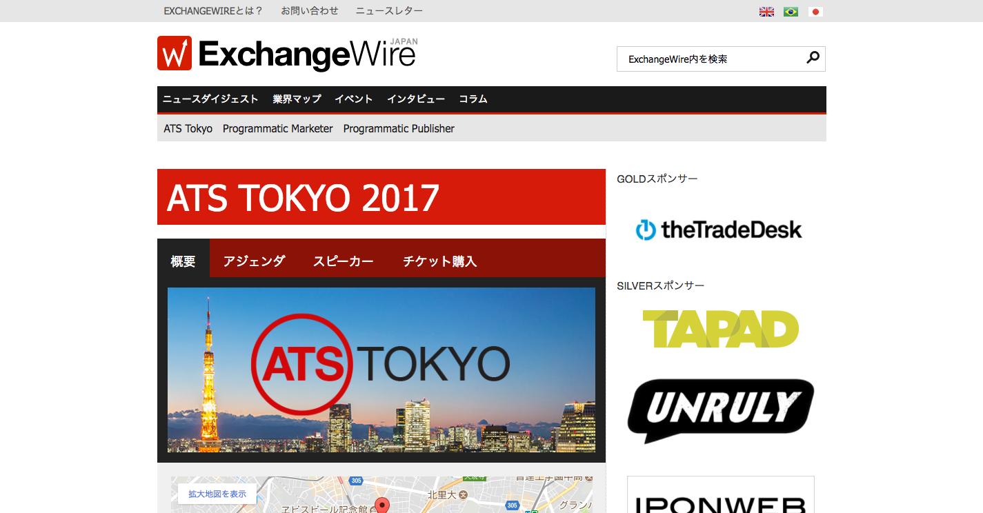 ATS_Tokyo_2017___Exchangewire_Japan.png