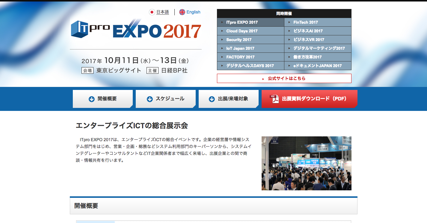 ITpro_EXPO_2017.png