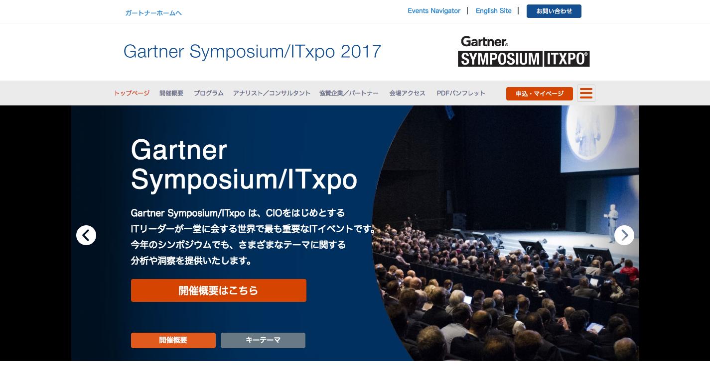 Gartner_Symposium_ITxpo_2017.png
