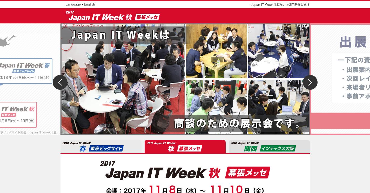 Japan_IT_Week___Japan_IT_Week.png