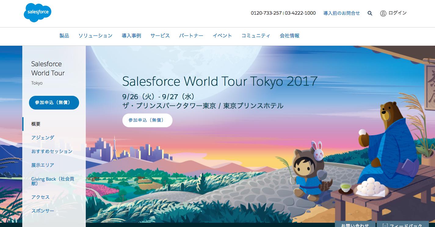 Salesforce_World_Tour_Tokyo_2017__2017_年_9_月26日___27日___セールスフォース・ドットコム.png