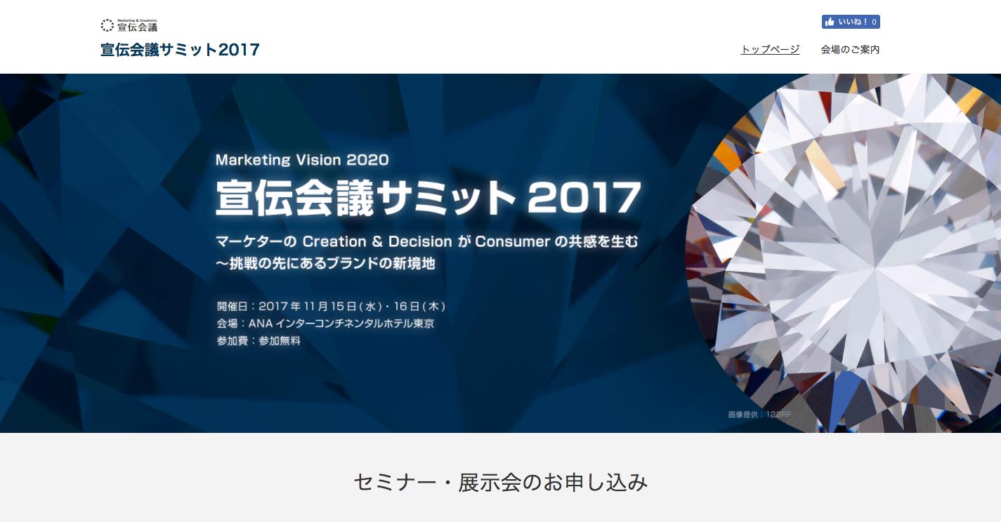 トップページ 宣伝会議サミット2017.png