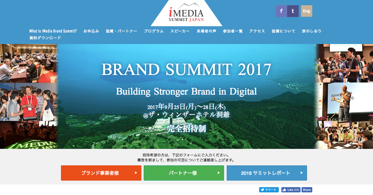 iMedia_Brand_Summit_Japan_公式Webサイト.png