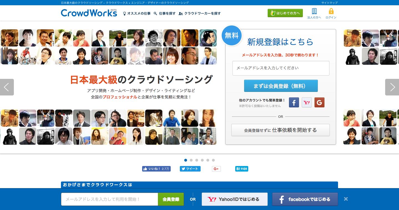 日本最大級のクラウドソーシング「クラウドワークス」.png