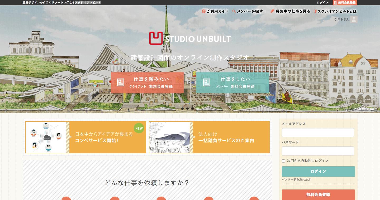 スタジオアンビルト_STUDIO_UNBUILT_.png