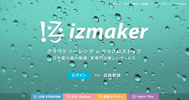 izmaker(イーズメーカー).png