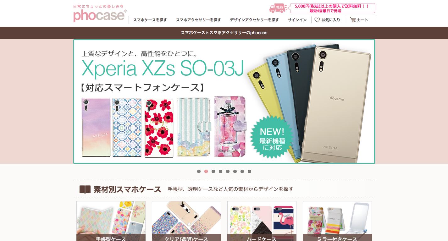 スマホケース·カバーをもっとおしゃれなデザインに♡___phocase_フォケース_.png
