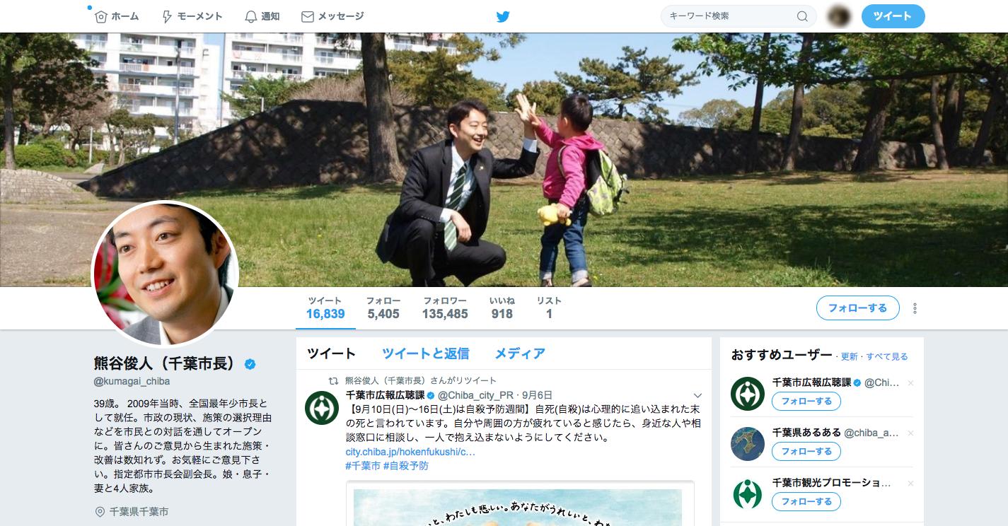 熊谷俊人(千葉市長)__kumagai_chiba_さん___Twitter.png