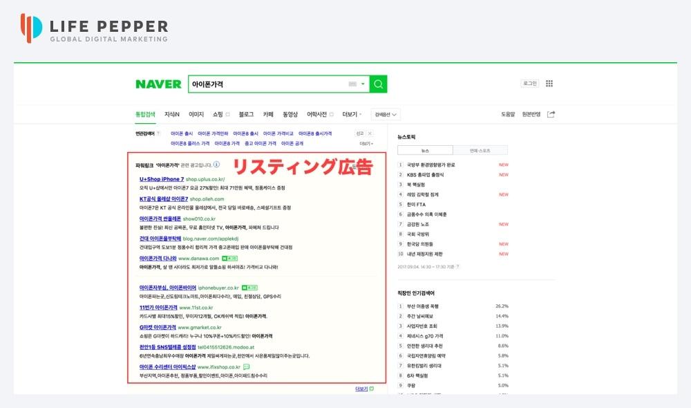 LIFE_PEPPER韓国プロモーション画像06
