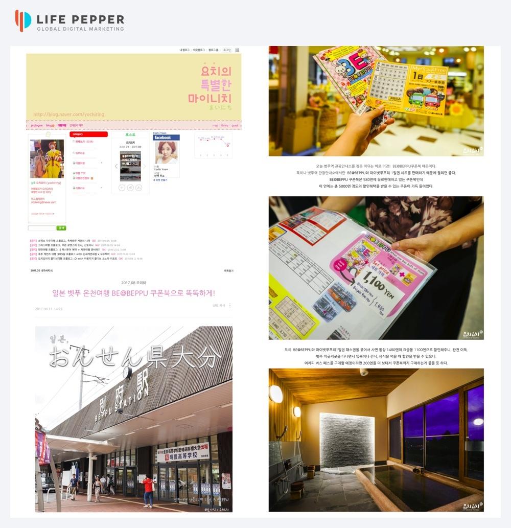 LIFE_PEPPER韓国プロモーション画像08