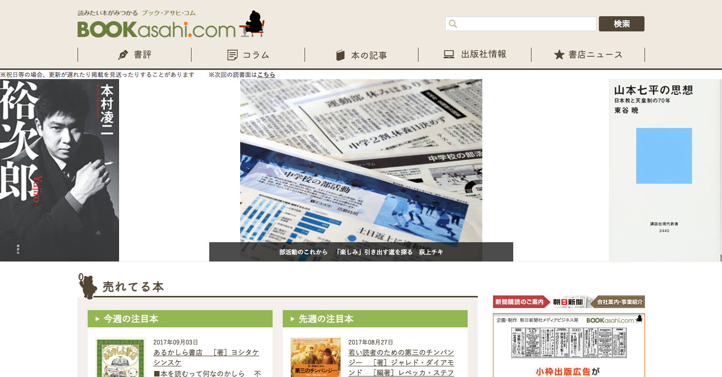 BOOK_asahi.com:朝日新聞社の書評サイト.png