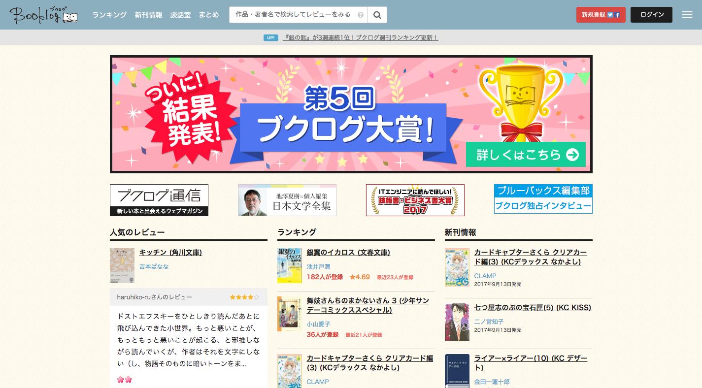 ブクログ___web本棚サービス.png