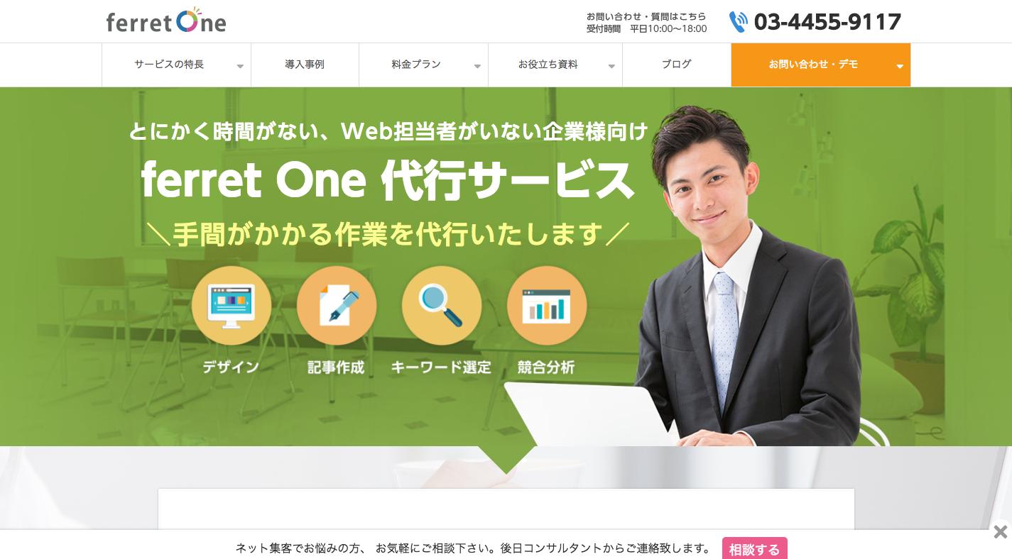 Web担当者がいない企業向け「代行サービス」|ferret One