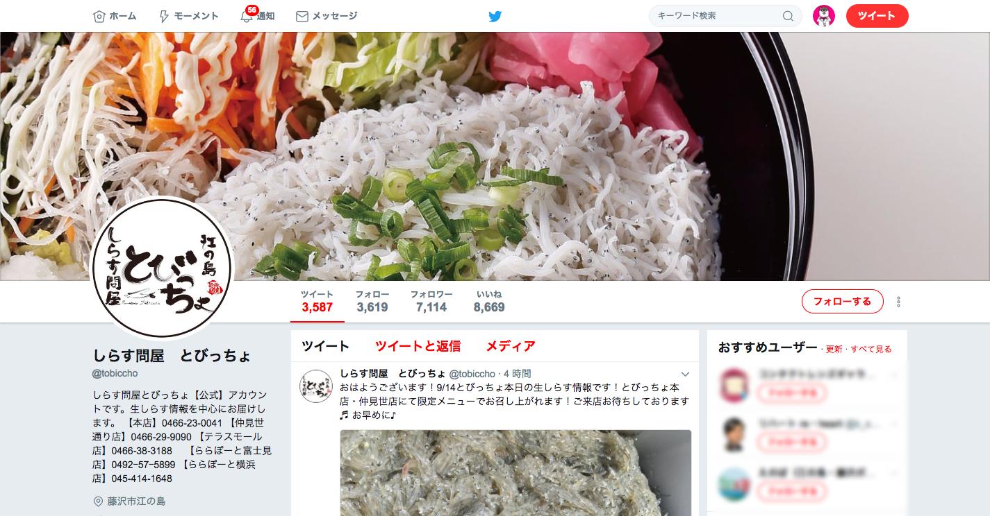 しらす問屋 とびっちょ__tobiccho_さん___Twitter.png