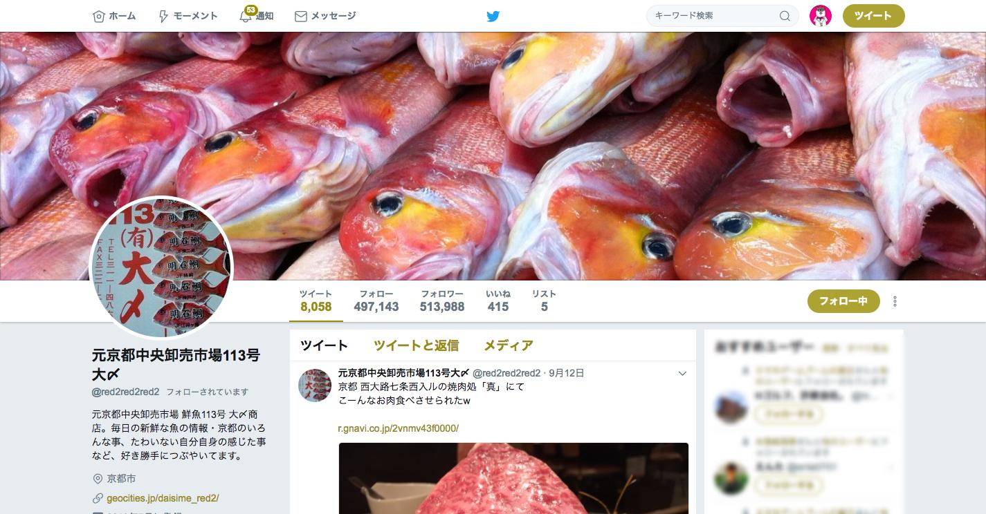 元京都中央卸売市場113号大〆__red2red2red2_さん___Twitter.png