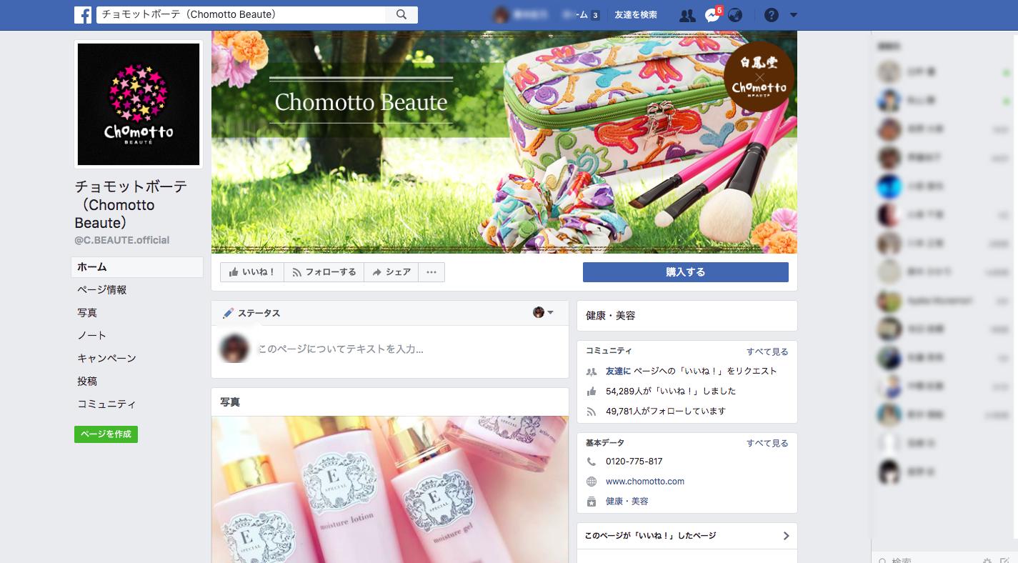 5__チョモットボーテ(Chomotto_Beaute)___ホーム.png
