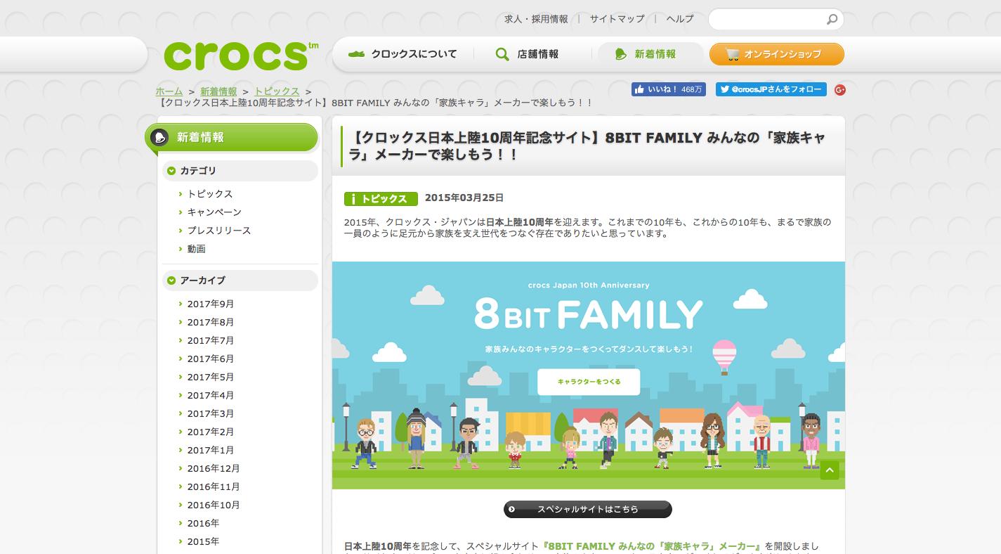 【クロックス日本上陸10周年記念サイト】8BIT_FAMILY_みんなの「家族キャラ」メーカーで楽しもう!!__新着情報/クロックス_crocs.png