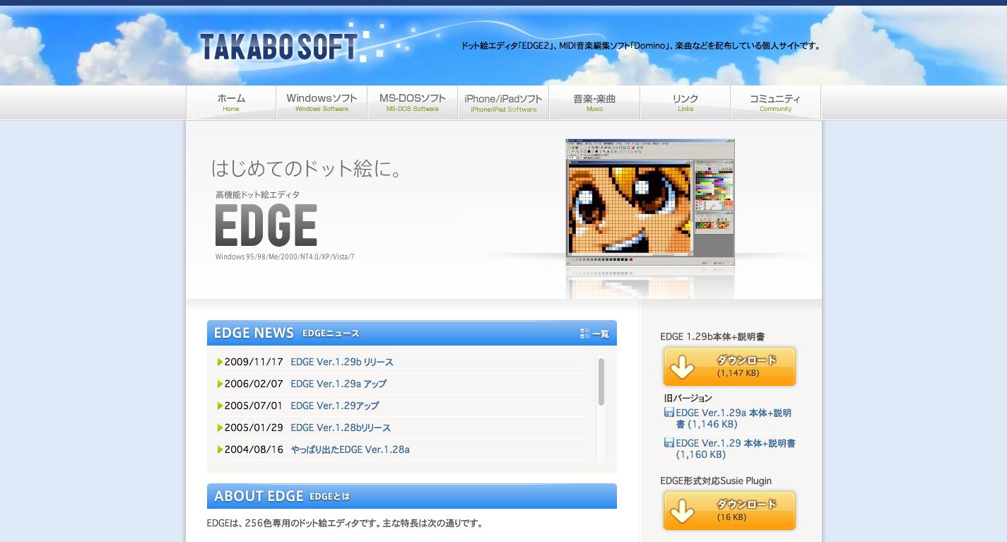 高機能ドット絵エディタ_EDGE___TAKABO_SOFT.png