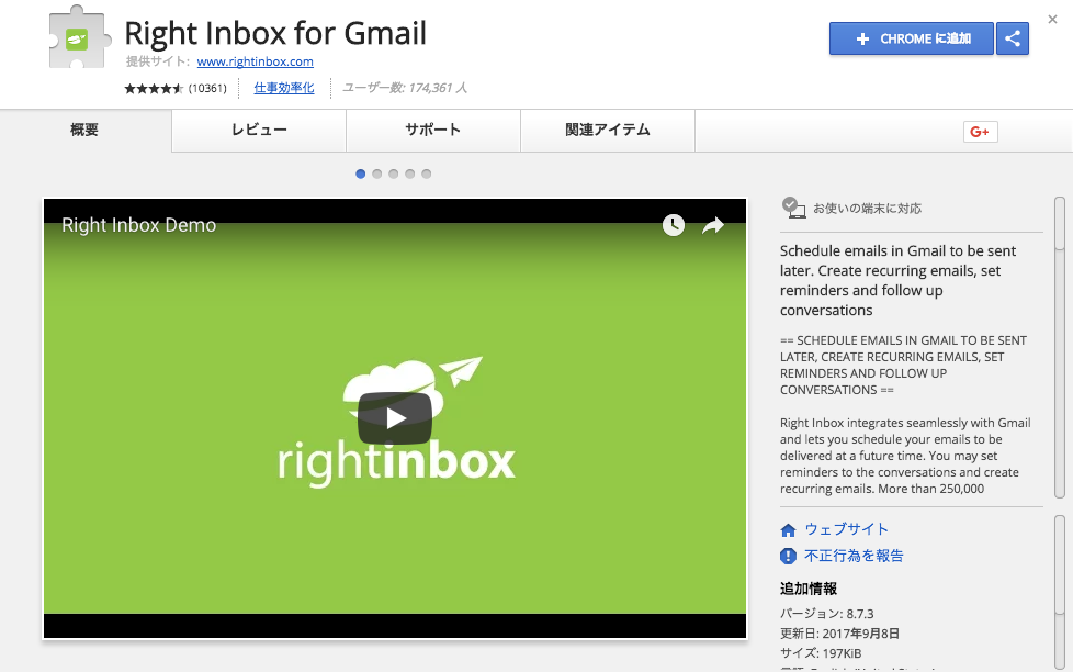 Right_Inbox_for_Gmail.png