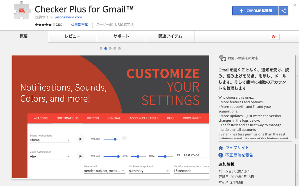 Google_Mail_Checker_Plus.png
