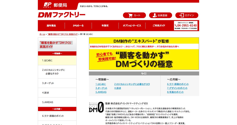 はがき・チラシなどDM印刷ならDMファクトリー__日本郵便.png
