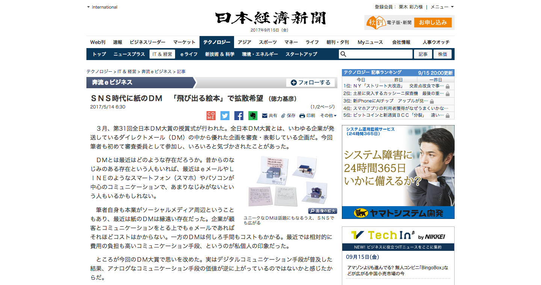 SNS時代に紙のDM 「飛び出る絵本」で拡散希望 (徳力基彦) :日本経済新聞.png