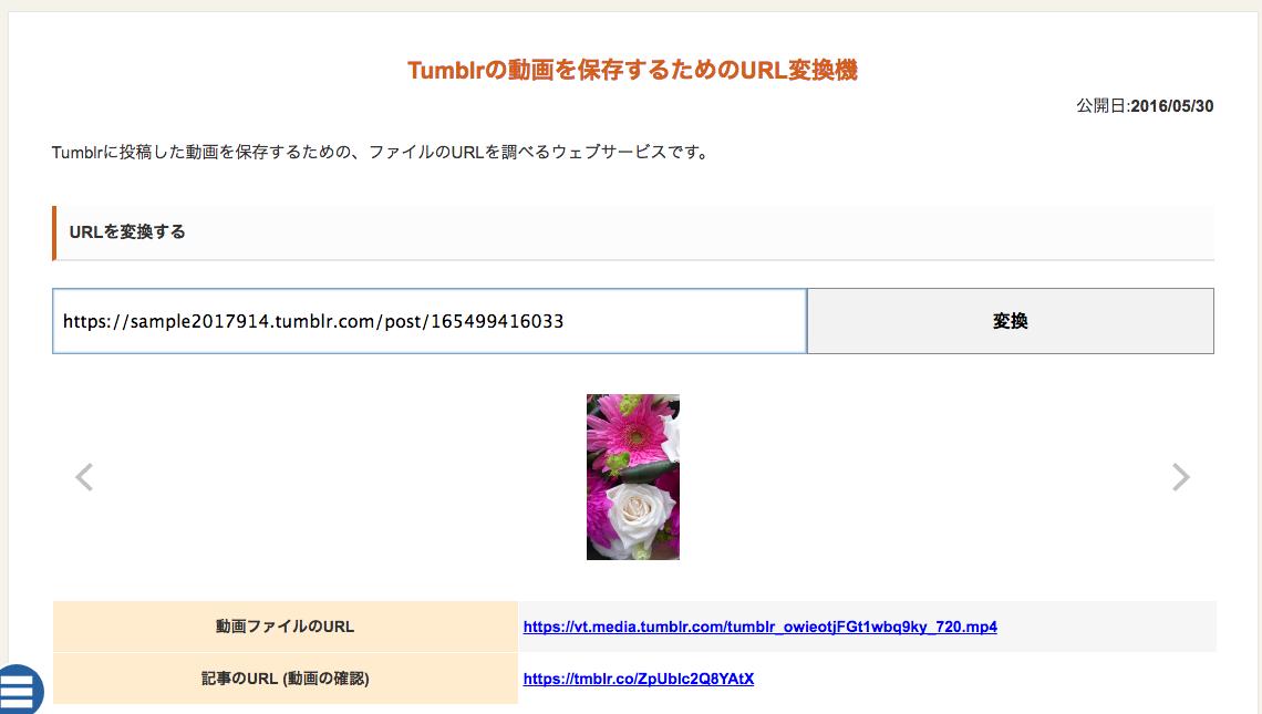 Tumblrの動画を保存するためのURL変換機1