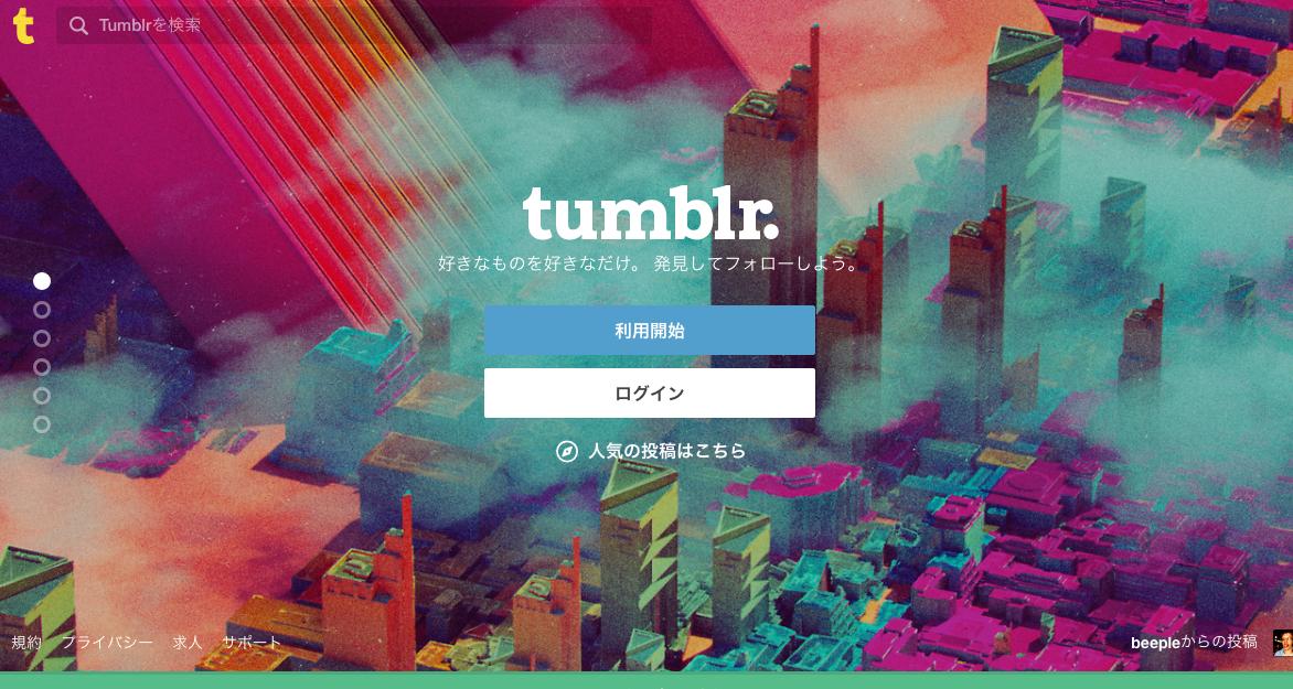 Tumblrとは?