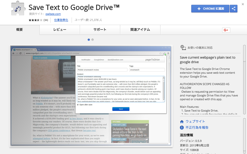 Save_Text_to_Google_Drive.png