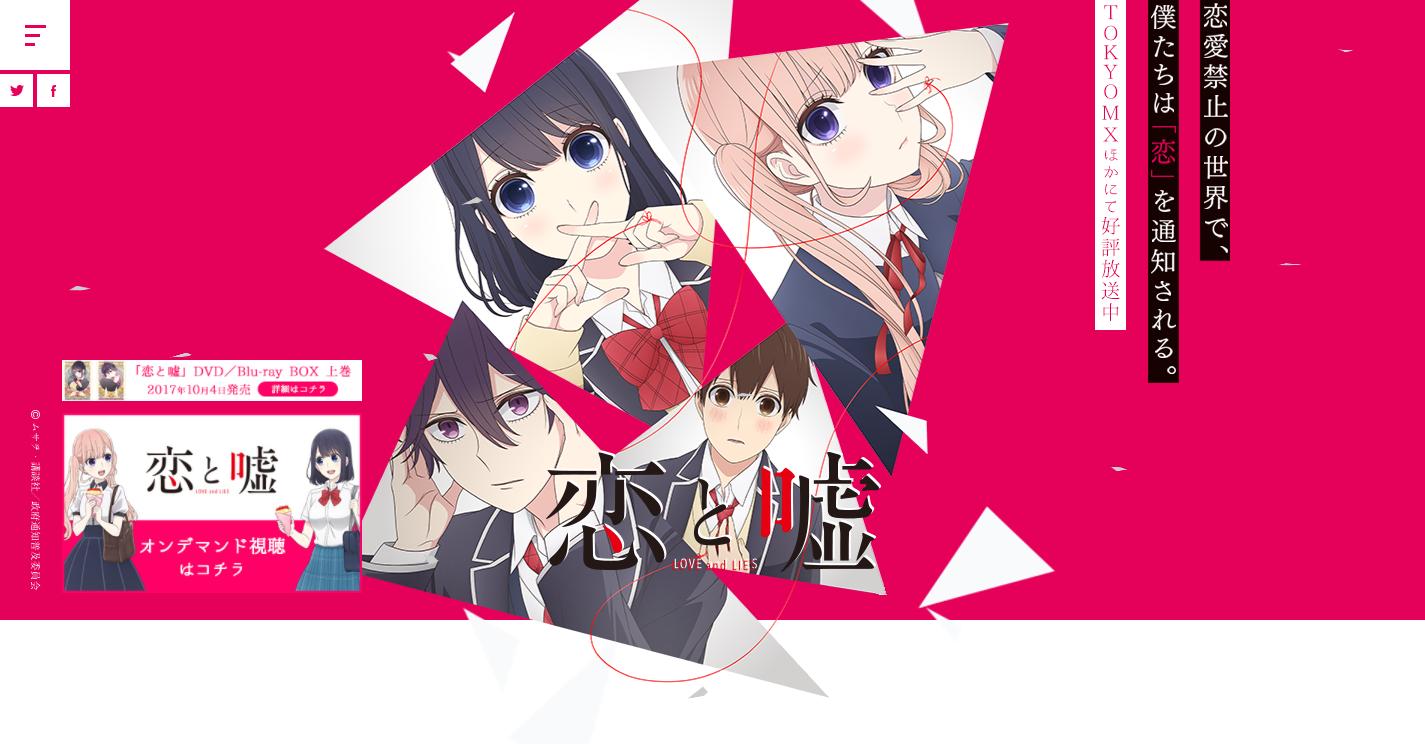 TVアニメ「恋と嘘」公式サイト.png