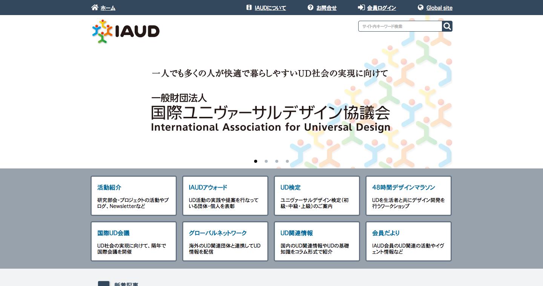 国際ユニヴァーサルデザイン協議会【IAUD】.png