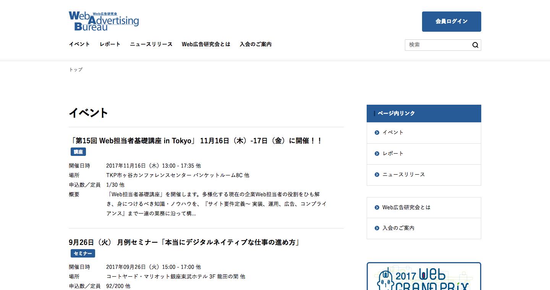 公益社団法人_日本アドバタイザーズ協会_Web広告研究会.png