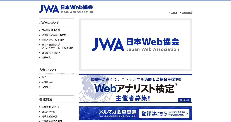 一般社団法人日本Web協会[JWA].png