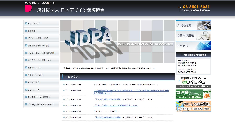 一般社団法人日本デザイン保護協会.png