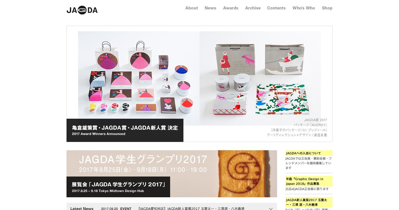 公益社団法人_日本グラフィックデザイナー協会(JAGDA).png