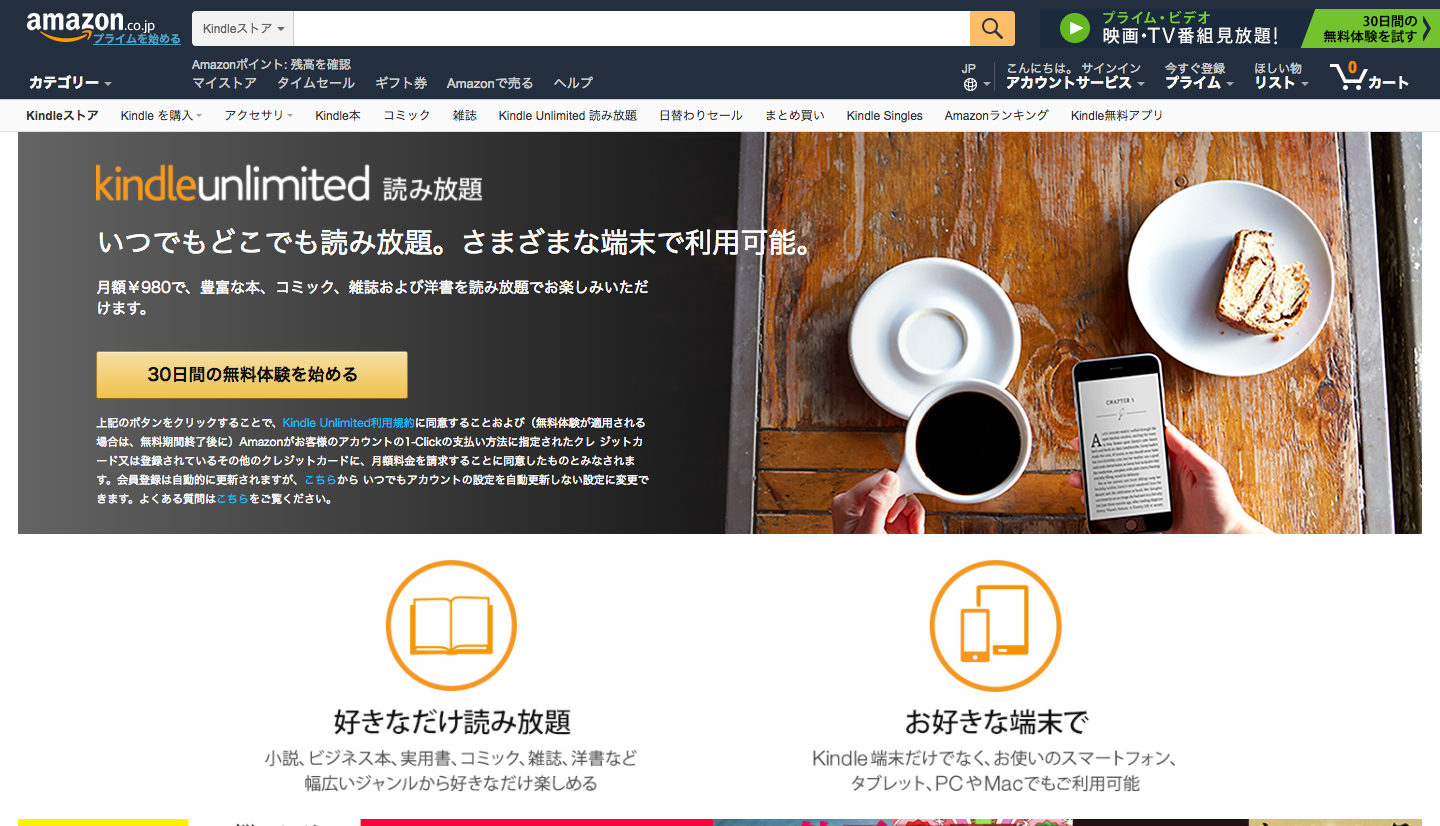 Kindle_Unlimited会員登録.png