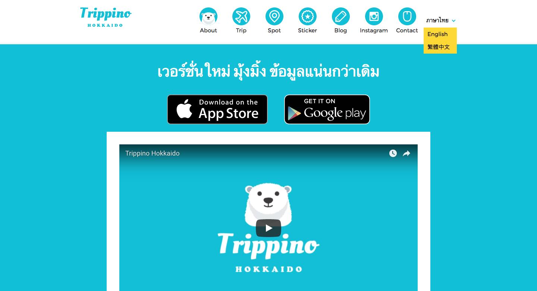 Trippino_HOKKAIDO___ทริปปิโน_ฮอกไกโด.png