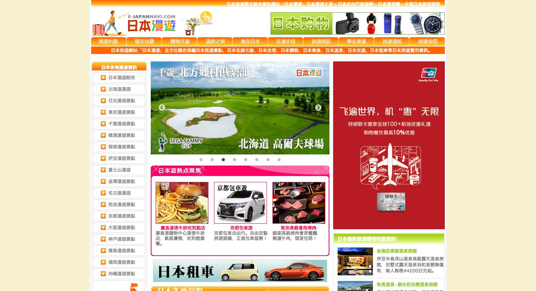 日本旅遊觀光綜合資訊網____日本漫遊____日本漫遊網-日本漫遊之旅-日本自由行網站-日本自由行推薦景點-Japan_Travel_Guide_for_Chinese._Free_Tourist_Guide.日本旅遊网站.png