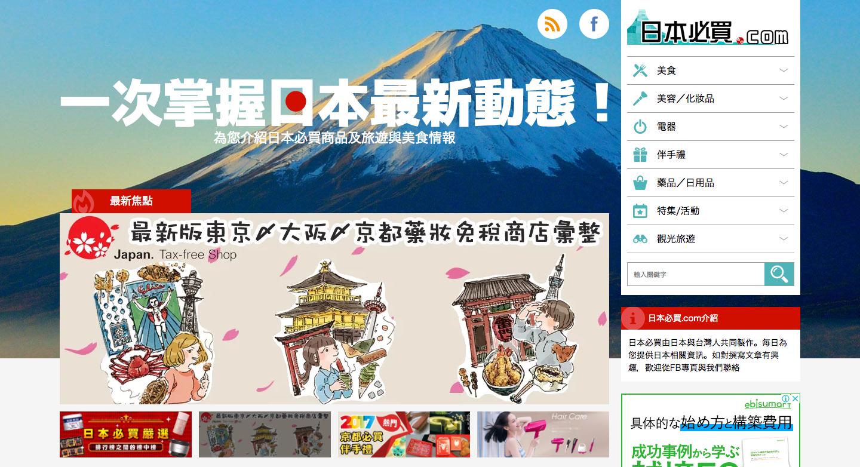 日本必買.com.png