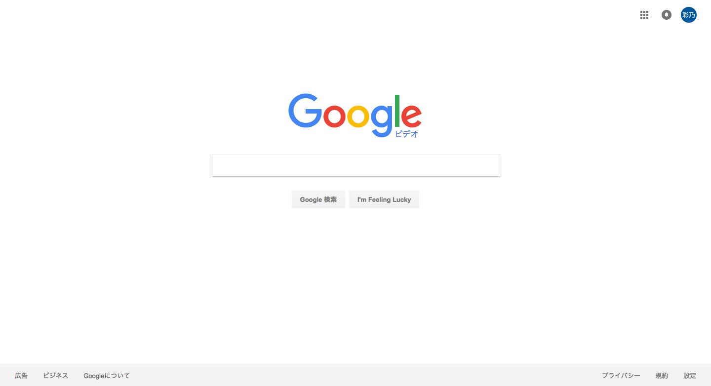 Google_ビデオ.png