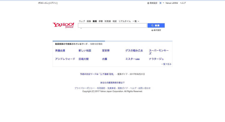Yahoo_検索(動画).png