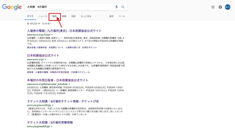 大相撲 9月場所___Google_検索.png