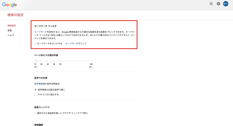 検索の設定.png